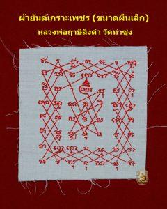 2307_ผ้ายันต์เกราะเพชร รุ่นแรก (ไซค์เล็ก) หมึกแดง_11