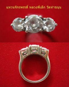 3811_แหวนจักรพรรดิ์ หลวงพี่เล็ก วัดท่าขนุน_00