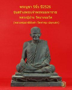 0147_พระบูชา 5นิ้ว หลวงปู่ รุ่นสร้างพระเจ้าพรหมฯ ปี26_11