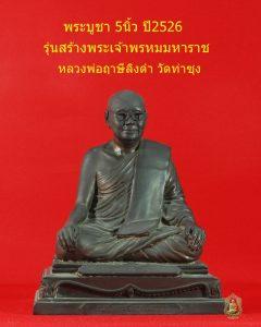 0148_พระบูชา 5นิ้ว หลวงพ่อ รุ่นสร้างพระเจ้าพรหมฯ ปี26_11