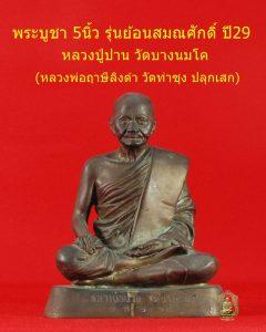 0156_พระบูชา 5นิ้ว หลวงปู่ปาน รุ่นย้อนสมณศักดิ์ ปี29_11
