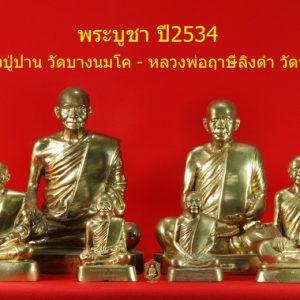 0170_พระบูชา หลวงปู่-หลวงพ่อ ปี34_11