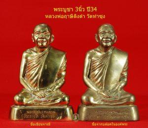 0177_พระบูชา 3นิ้ว หลวงพ่อ ปี34_11