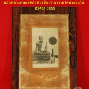 2200_รูปถ่ายหลวงปู่ปาน ปี2494-2500_11