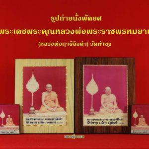 2260_รูปหลวงพ่อนั่งพัดยศ พระราชฯ ธ.กรุงไทย_01