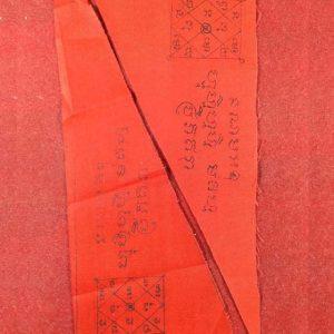 2313_ผ้ายันต์ธงแดง ท่านท้าวมหาชมภู_11