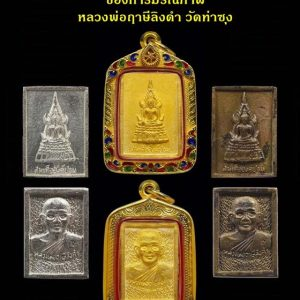 4000-สมเด็จองค์ปฐม รุ่น100วัน ชุดทองคำ3องค์ (ทอง เงิน นวะ)_11