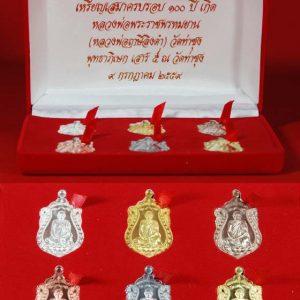 4170_เหรียญเสมา ๑๐๐ปีเกิด ชุดทองคำ_01