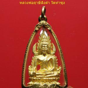 1027_สมเด็จองค์ปฐม อินโดจีน ทองคำ v1_11