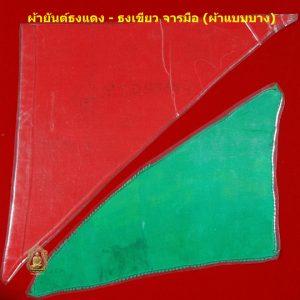 2320_ผ้ายันต์ธงแดงธงเขียว จารมือ_11